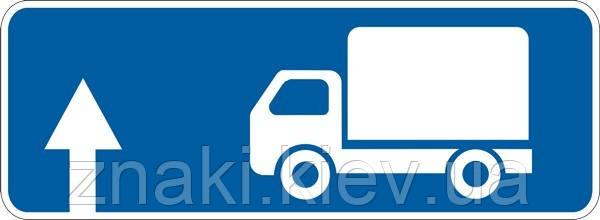 Информационно— указктельные знаки — 5.28.1 Направление движения для грузовых автомобилей, знаки