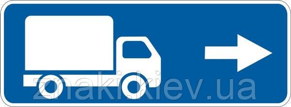 Информационно— указательные знаки — 5.28.2 Направление движения для грузовых автомобилей, знаки