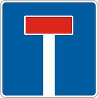 Информационно— указательные знаки — 5.29.1 Тупик, дорожные знаки