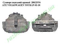 Суппорт передний правый  288/25/54 ATE VOLKSWAGEN TOURAN 03-10 (ФОЛЬКСВАГЕН ТАУРАН) (1K0615124E, 1K0615125D)