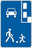 Информационно— указательные знаки — 5.31 Жилая зона, дорожные знаки