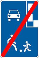 Информационно— указательные знаки — 5.32 Конец жилой зоны, дорожные знаки