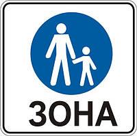 Информационно— указательные знаки — 5.33 Пешеходная зона, дорожные знаки