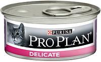 ProPlan Delicate мусс для кошек с чувствительным пищеварением, 85 гр