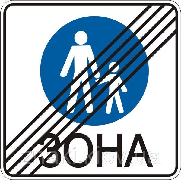 Информационно— указательные знаки — 5.34 Конец пешеходной зоны, дорожные знаки