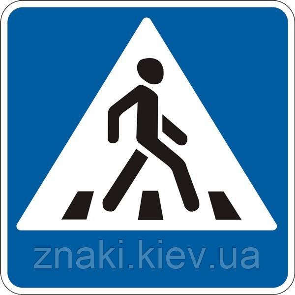 Информационно— указательные знаки — 5.35.2 Пешеходный переход, дорожные знаки