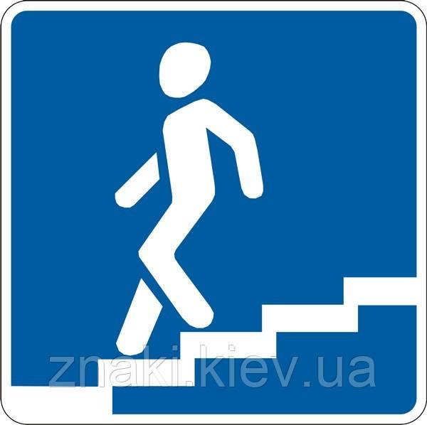 Информационно— указательные знаки — 5.36.1 Подземный пешеходный переход, дорожные знаки