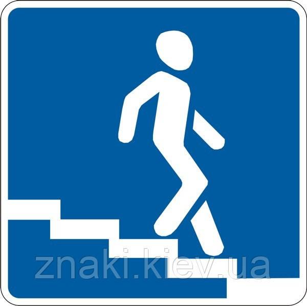 Информационно— указательные знаки — 5.36.2 Подземный пешеходный переход, дорожные знаки