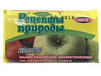 Мыло туалетное из натурального сырья(70гр) ЯБЛОКО (1 шт)