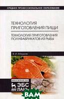 Мошков Виктор Игоревич Технология приготовления пищи. Технология приготовления полуфабрикатов из рыбы. Учебное пособие