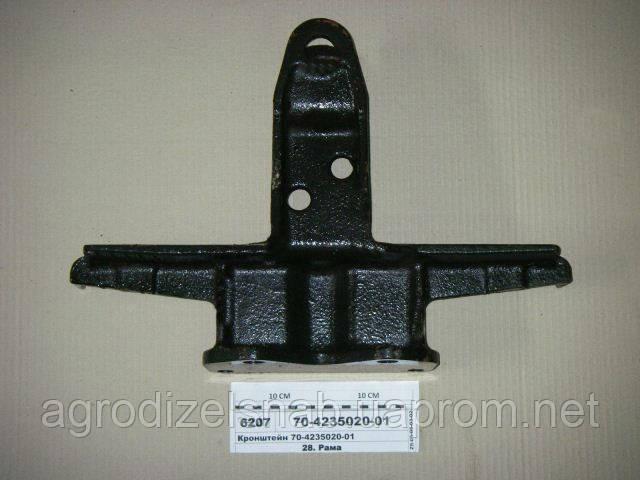 Кронштейн передних грузов МТЗ-80/82.892 70-4235020