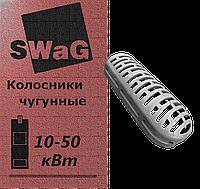 Колосники чугунные 15-50 кВт