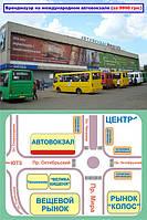 Брендмауэр на международном автовокзале в г.Николаев.