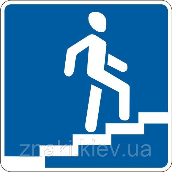 Информационно— указательные знаки — 5.37.2 Надземный пешеходный переход, дорожные знаки