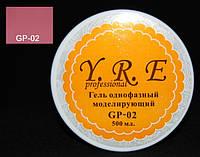 Гель однофазный моделирующий YRE, 0,5 кг GP-02