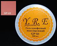 Гель однофазный моделирующий YRE, 0,5 кг GP-03