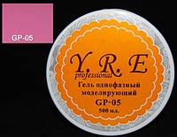 Гель однофазный моделирующий YRE, 0,5 кг GP-05