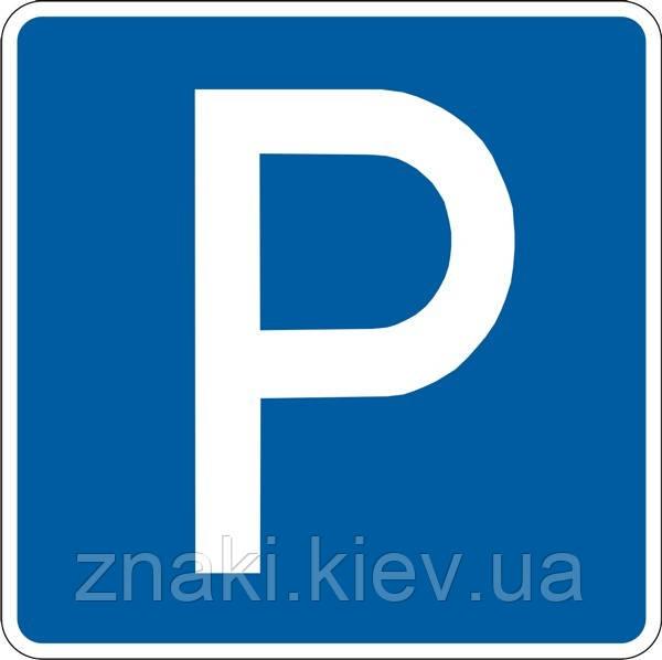 Информационно— указательные знаки — 5.38 Место для стоянки, дорожные знаки