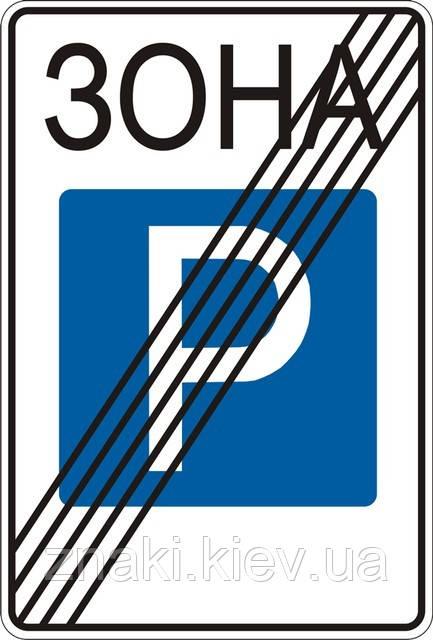 Информационно— указательные знаки — 5.40 Конец зоны стоянки, дорожные знаки