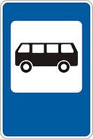 Информационно— указательные знаки — 5.41 Место остановки автобуса, дорожные знаки