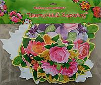 Набор для украшения Цветочный хоровод