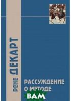 Декарт Р. Рассуждение о методе и другие философские работы