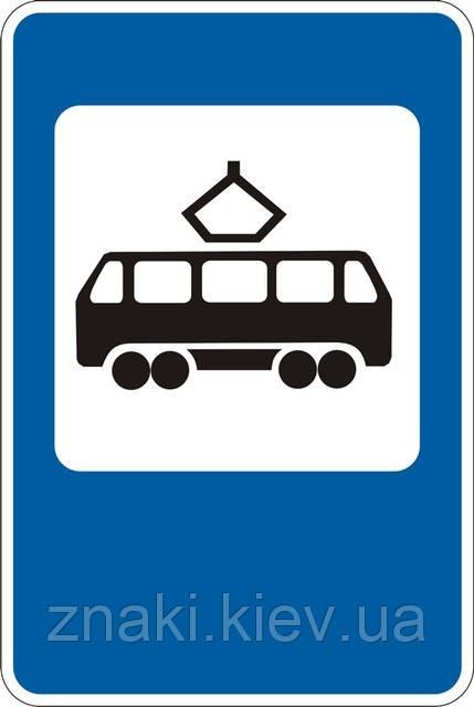 Информационно— указательные знаки — 5.42 Место остановки трамвая, дорожные знаки