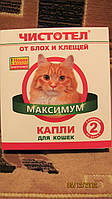 Чистотел Максимум капли для кошек от блох и клещей (фипронил, перметрин) Экопром