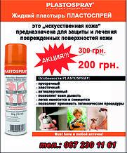 Рідкий пластир ПЛАСТОСПРЕЙ (PLASTOSPRAY)