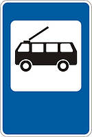 Информационно— указательные знаки — 5.43 Место остановки троллейбуса