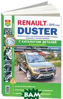 Renault Duster II c 2015 года, с бензиновыми и дизельным двигателями. Руководство по ремонту и эксплуатации автомобиля