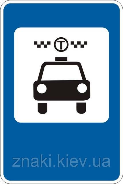 Информационно— указательные знаки — 5.44 Место остановки такси, дорожные знаки