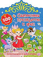 Дмитриева В.Г. Сказочные принцессы и феи