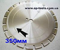 Алмазный диск по бетону/железобетону/асфальту 350мм