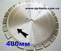 Алмазный круг  для резки бетона/железобетона/асфальта 400 мм