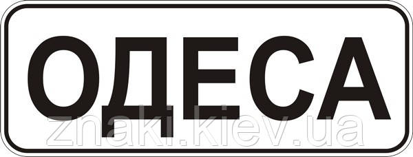 Информационно— указательные знаки — 5.45 Начало населенного пункта, дорожные знаки