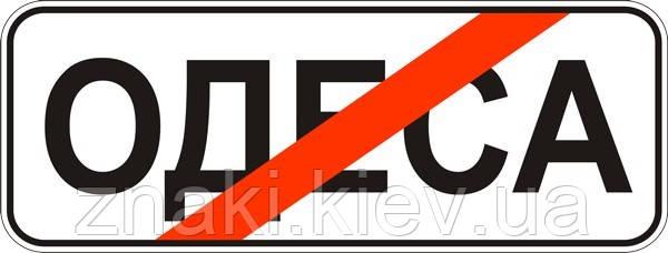 Информационно— указательные знаки — 5.46 Конец населенного пункта, дорожные знаки