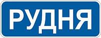 Информационно— указательные знаки — 5.47 Начало населенного пункта, дорожные знаки