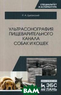 Цыганский Роман Александрович Ультрасонография пищеварительного канала собак и кошек