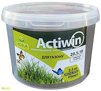 Комплексное минеральное удобрение для газона Actiwin (Активин), 2.5кг, 20.5.10+ME, Весна-Лето, 3-4 мес., TM ROSLA (Росла) арт.11668