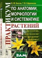 Басов В.М. Практикум по анатомии, морфологии и систематике растений
