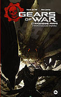 Кёртис Дж. Виб, Макс Данбар Gears of War. Становление РААМа