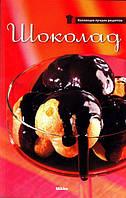 Шоколад. Коллекция лучших рецептов, фото 1