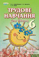 Сидоренко В.К. Трудове навчання (для дівчат). Підручник для 6 класу  2014