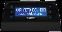 Штат 2190 Х4 маршрутный компьютер ВАЗ Гранта, Калина