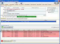 Программное обеспечение «ФЕНИКС-4»