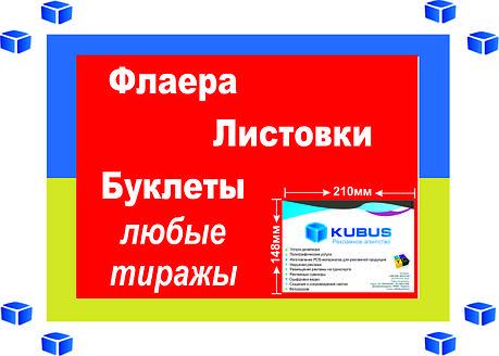 Печать  листовок  А5 (4+0, 100 штук ,оперативно,)Киев, фото 2