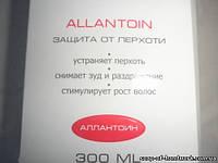 Шампунь Allantoin защита от перхоти