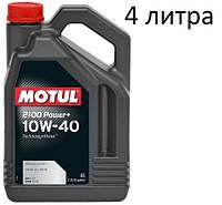 Масло моторне 10W-40 (4л.) MOTUL 2100 Power+