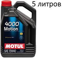 Масло моторное 15W-40 (5л.) MOTUL 4000 Motion